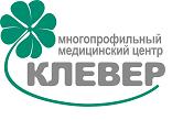 Многопрофильный медицинский центр КЛЕВЕР